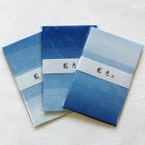 美濃和紙 藍色が素敵な ぽち袋