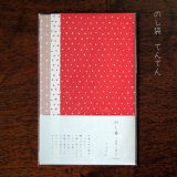 和紙 かわいい のし袋 古川紙工「てんてん」