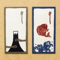 ぽち袋 (細型) 古風な柄 富士・鯛