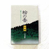お香「桧の香」 山林 やすらぎの檜の香り (微煙)