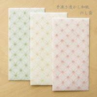 手漉き 透かし和紙 七宝の柄 のし袋