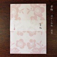透かし和紙 便箋 梅の花の透かし柄 「華梅」