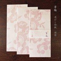 透かし和紙 封筒 梅の花の透かし柄 「華梅」