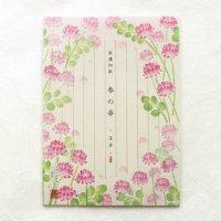春の花の 和紙 便箋 「春の華」 蓮華
