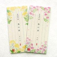 春の花の 和紙 一筆箋 「春の華」