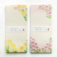 春の花の 和紙 封筒 「春の華」
