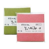 日本の色の折り紙 「彩色和紙」 中 9cm