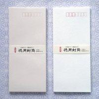 美濃和紙 白い 徳用封筒 10枚入