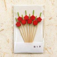 料理の楊枝 和風ピック  「お花」 飾り串−紅梅色 8本入