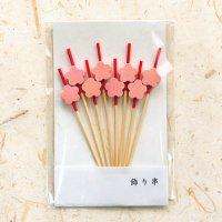 料理の楊枝 和風ピック  「お花」 飾り串−桜色 8本入