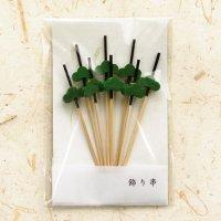 料理の楊枝 和風ピック  「松」 飾り串 8本入