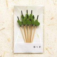 料理の楊枝 和風ピック  「瓢箪」 飾り串 8本入