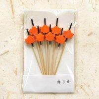 料理の楊枝 和風ピック  「紅葉」 飾り串 8本入