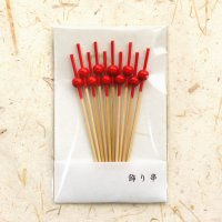料理の楊枝 和風ピック  「南天」 飾り串 10本入