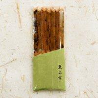 お菓子の楊枝 黒文字 4寸(12cm) 12本入