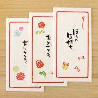 美濃和紙 はんこ柄 メッセージ入り のし袋