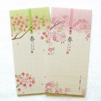 春爛漫 桜の花の一筆箋 春ごよみ