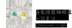 自家焙煎珈琲豆シロネコ コーヒー豆・カフェオレベース・コーヒー販売