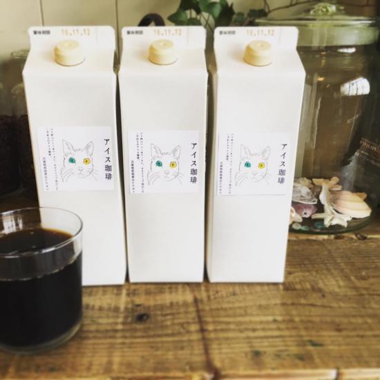 リキッドコーヒー(アイスコーヒー)無糖 3本セット