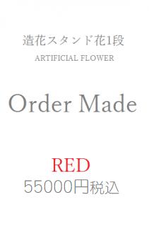造花スタンド花1段 55000円 オーダーメイド レッド系