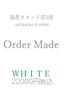 造花スタンド花1段 22000円 オーダーメイド ホワイト・グリーン系