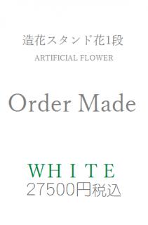 造花スタンド花1段 27500円 オーダーメイド ホワイト・グリーン系