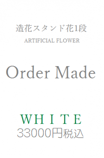 造花スタンド花1段 33000円 オーダーメイド ホワイト・グリーン系