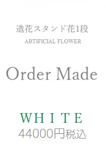 造花スタンド花1段 44000円 オーダーメイド ホワイト・グリーン系
