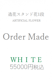 造花スタンド花1段 オーダーメイド ホワイト・グリーン系