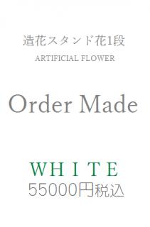 造花スタンド花1段 55000円 オーダーメイド ホワイト・グリーン系
