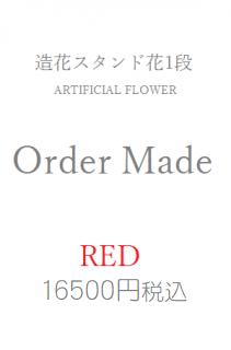 造花スタンド花1段 16500円 オーダーメイド レッド系