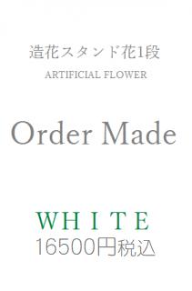 造花スタンド花1段 16500円 オーダーメイド ホワイト・グリーン系