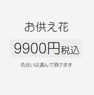お供え花9000円(季節の花を使ったお任せ花材。色は選べます)