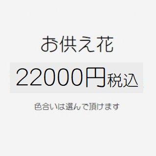 お供え花20000円(季節の花を使ったお任せ花材。色は選べます)