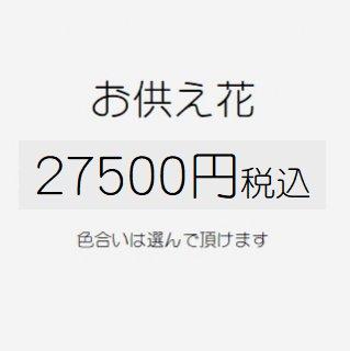 お供え花27500円(季節の花を使ったお任せ花材。色は選べます)