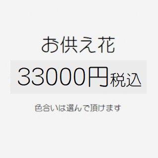 お供え花33000円(季節の花を使ったお任せ花材。色は選べます)