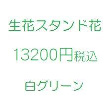 スタンド花 白 13200円税込
