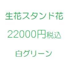 スタンド花 白 20,000円税別