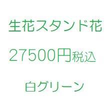 スタンド花 白 25,000円税別
