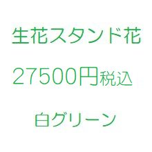 スタンド花 白 27500円税込