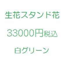 スタンド花 白 33000円税込