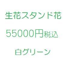スタンド花 白 50,000円税別