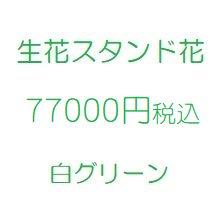 スタンド花 白 77000円税込