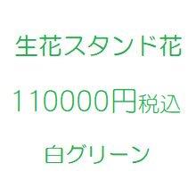 スタンド花 白 110000円税込