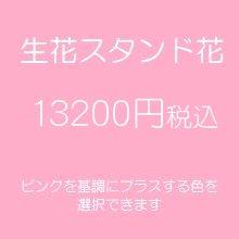 スタンド花 ピンク 12,000円税別