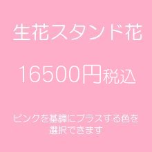 スタンド花 ピンク 15,000円税別