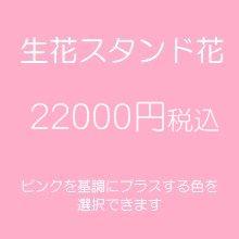 スタンド花 ピンク 22000円税込