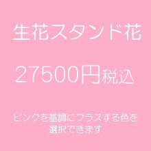 スタンド花 ピンク 25,000円税別