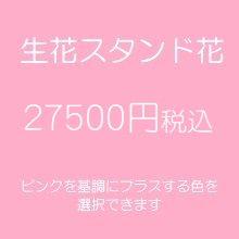 スタンド花 ピンク 27500円税込