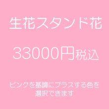 スタンド花 ピンク 33000円税込